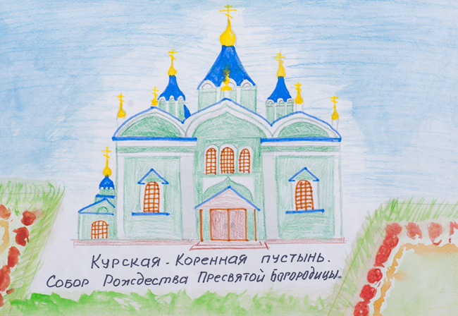 Cathedral of the Nativity of the Blessed Virgin, Root Hermitage,  :Children's Art Festival Our Kursk: CHILDREN DRAW THE CHURCH