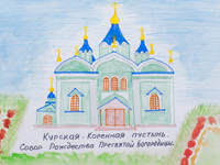 Cathedral of the Nativity of the Blessed Virgin, Root Hermitage, Kozlov Angelina : Children's Art Festival Our Kursk: CHILDREN DRAW THE CHURCH