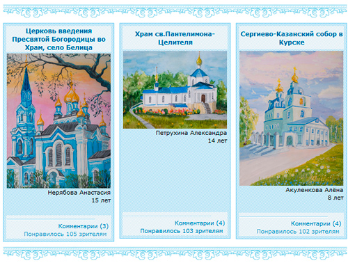 Children's pictures of Kursk's temples and rural churches